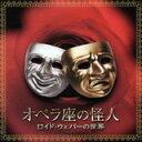 【中古】オペラ座の怪人 ロイド・ウェバーの世界【中古】