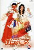 【中古】美少女戦麗舞パンシャーヌ~奥様はスーパーヒロイン~ VOL.04 [DVD]【中古】