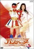 【中古】美少女戦麗舞パンシャーヌ~奥様はスーパーヒロイン~ VOL.06 [DVD]【中古】
