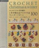 【中古】はじめてのかぎ針編み 1年中使えるクリスマス&ウィンターパターン100 モチーフ・ドイリー・エジング&ブレード  (朝日オリジナル)【中古】