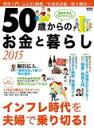 クロネコ書店で買える「【中古】50歳からのお金と暮らし2015 (週刊朝日ムック【中古】」の画像です。価格は2,401円になります。