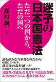 【中古】迷子の日本国憲法: ただ一つの国から、ただの国へ (一般書)【中古】