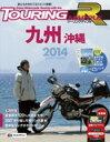 【中古】ツーリングマップルR 九州 沖縄 2014 (ツーリング 地図 | マップル)【中古】