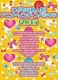 【中古】やさしいピアノ・ソロ&弾き語り こどもに超人気!アニメ・ソング・スペシャル2015【中古】