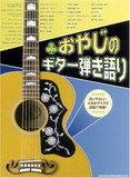 【中古】おやじのギター弾き語り 目にやさしい大きめサイズの譜面で掲載!【中古】
