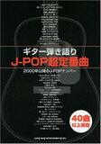 【中古】ギター弾き語り J-POP超定番曲 定番40曲以上掲載【中古】