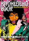 【中古】THE DIG presents サイケデリック・ロック (シンコー・ミュージックMOOK)【中古】