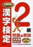 【中古】漢字検定2級問題と解説〈2009年度版〉【中古】