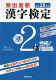 【中古】頻出度順漢字検定準2級合格!問題集〈平成28年版〉【中古】