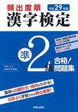 【中古】平成29年版 漢字検定準2級 合格! 問題集【中古】