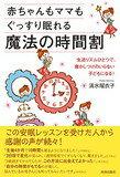 【中古】赤ちゃんもママもぐっすり眠れる魔法の時間割【中古】