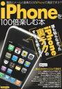 【中古】iPhoneを100倍楽しむ本—iPhoneの基本から裏テクまで完全解説! (アスペクトムック)【中古】