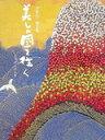 【中古】美しの國を往く 平松礼二画文集—ジャポニスム〈4〉 (ジャポニスム (4))【中古】