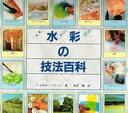 【中古】水彩の技法百科—水彩 ガ...