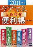 【中古】ケアマネしあわせ便利帳〈2011年度版〉【中古】