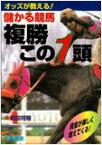 【中古】儲かる競馬複勝この1頭 (サンケイブックス)【中古】