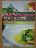 【中古】いきいき栄養学—おいしく楽しくダイエット【中古】