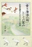 【中古】「青き清浄の地」としての里山—生物多様性からナウシカへの思索【中古】