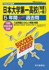 【中古】日本大学第一高等学校 平成29年度用—声教の高校過去問シリーズ (5年間スーパー過去問T27)【中古】