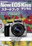 【中古】Canon New EOS Kiss デジタル スタートブック (Impress mook—DCM mook)【中古】