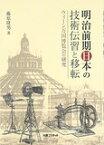 【中古】明治前期日本の技術伝習と移転—ウィーン万国博覧会の研究【中古】
