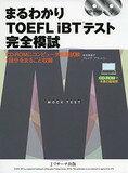 【中古】まるわかりTOEFL iBT?テスト 完全模試 CD-ROM付【中古】