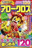 【中古】ベストヒットアロークロス Vol.5 (英和MOOK)【中古】