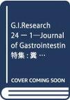 【中古】G.I.Research 24ー1—Journal of Gastrointestin 特集:糞便微生物移植(FMT)【中古】