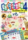 【中古】壁面イラスト型紙集〈4〉みんなのカレンダー編 (CD-ROMブック)【中古】の商品画像