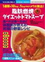 【中古】脂肪燃焼!ダイエットトマトスープ (GEIBUN MOOKS ...