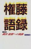 【中古】権藤語録—プロ野球 横浜優勝への軌跡【中古】