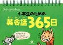 【中古】小学生のための英会話365日 (365English Calendar)【中古】の商品画像