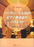 【中古】ピアノ弾き語り パーティーで人気のピアノ弾き語りベスト20 Part 2 ピアノ弾き語り人気曲20曲を厳選!【中古】