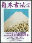 【中古】日本書法 2013 30号記念峻嶺五輪号 Vol.30【中古】