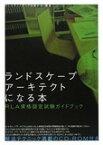 【中古】ランドスケープアーキテクトになる本【中古】