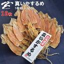 するめ いか 【1枚当り90〜100g】 10枚 北海道産 ...