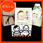 出産内祝い似顔絵米[赤ちゃん]