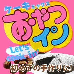 おやつイン 簡単ホットケーキミックス たっぷり1.5kg 北海道産小麦粉使用