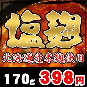 赤の塩麹(北海道産米麹使用)170g【常温便】北海道きのこ王国大人気商品