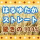 幻の小麦粉「はるゆたか」をなんと100%使用!ついに出ました☆数量...