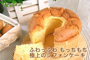 北海道産贅沢素材のシフォンケーキ1個セット32%OFF&送料無料!