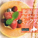 北海道 ホットケーキミックス 200g×2袋 横山製粉【Re...