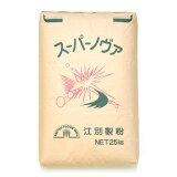 スーパーノヴァ (強力粉) 25kg (大袋)【送料無料】【江別製粉 1CW カナダ産小麦粉】