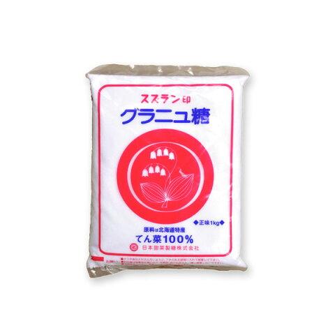 スズラン印 北海道産 グラニュー糖 1kg【砂糖大根 てんさい糖 甜菜糖】【ビート グラニュー糖】