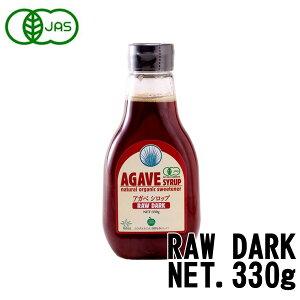 メキシコの大地が育む、ブルーアガベからできた自然派甘味料。有機アガベシロップ Raw Dark(ロ...