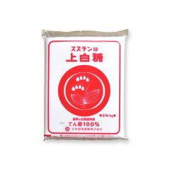 スズラン印 北海道産 上白糖 1kg【砂糖大根 てんさい糖 甜菜糖】【ビート 上白糖】