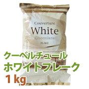 クーベルチュール ホワイト フレーク 不二製油 チョコレート