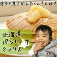 北海道 パンケーキミックス 900g