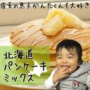【送料無料】北海道 パンケーキミックス 900g【メール便 ...