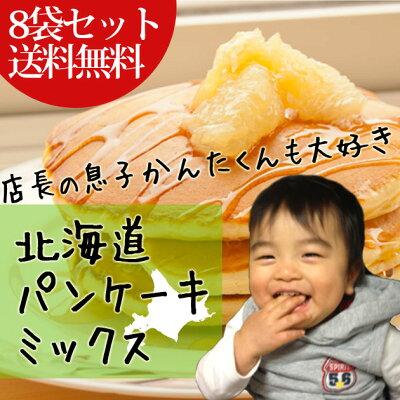 【送料無料】北海道 パンケーキミックス 200g×8袋セット【まとめ買い】【アルミフリー パンケーキ ミックス粉 北海道産 小麦粉】 画像1